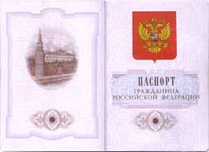 Бланки Паспортов Рф - фото 5